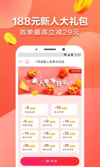 极速秒购app官方手机版图片1