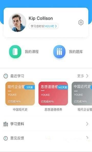 优课大学app图2