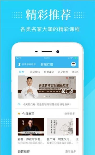 智慧灯塔app图2