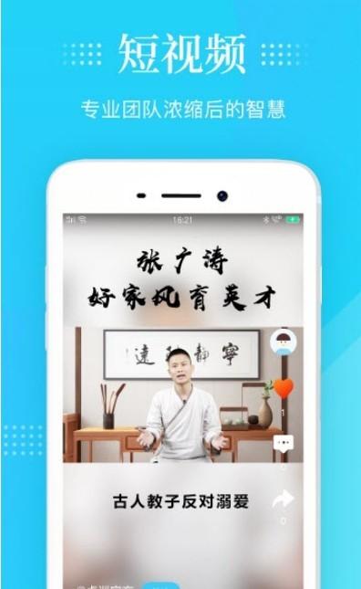 智慧灯塔app图3