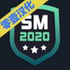 SM2020足球经理
