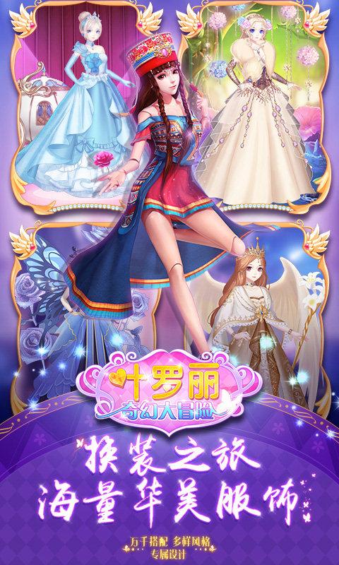 叶罗丽奇幻大冒险换装游戏图2