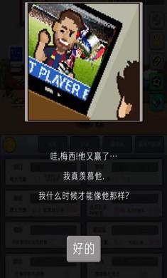 足球明星经理VIP中文汉化版图片1
