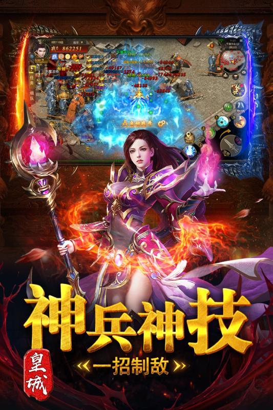烈火皇城手游安卓版下载图片1