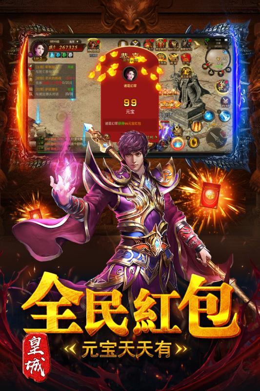 烈火皇城手游安卓版下载图片2