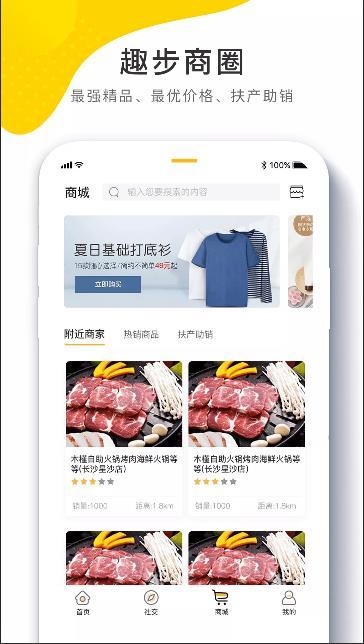 96趣步赚钱app官网最新版图片1