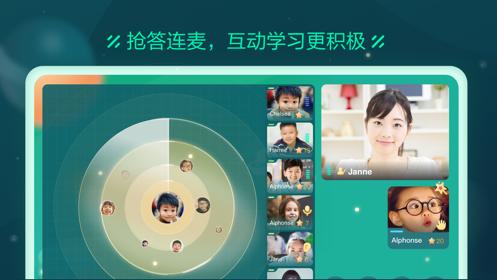 新东方云教室app图3