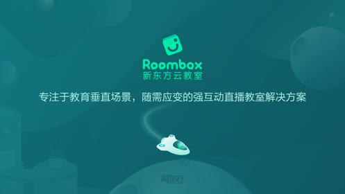 新东方云教室app官方手机版图片1