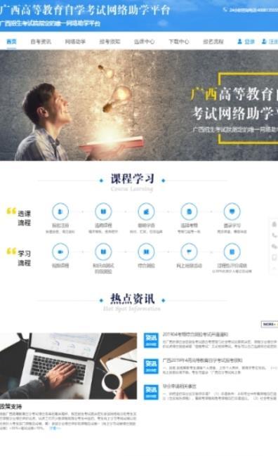广西网络教育助学平台app官方版图片1