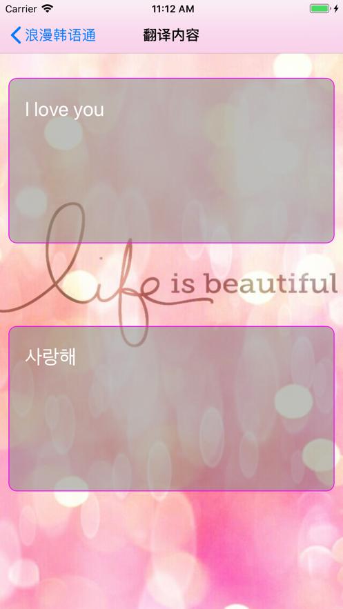 浪漫韩语通app图2