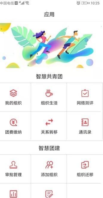 智慧共青团app图2