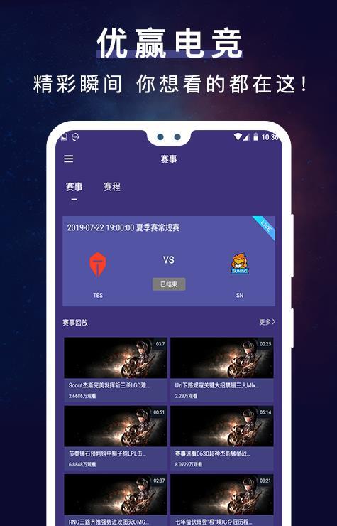 优赢电竞app图2