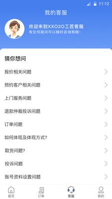 刘师傅师傅端app图2