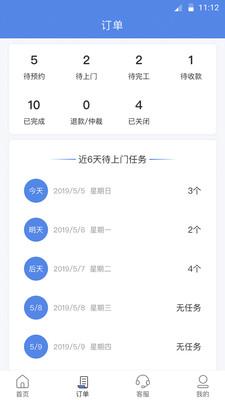 刘师傅师傅端app图1
