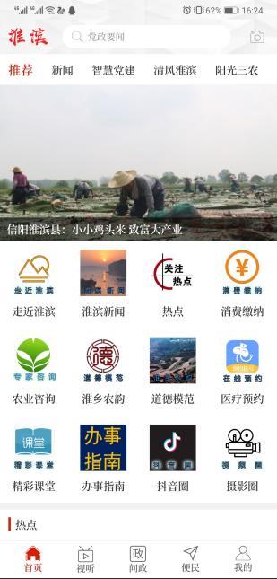 云上淮滨app官方安卓版图片1