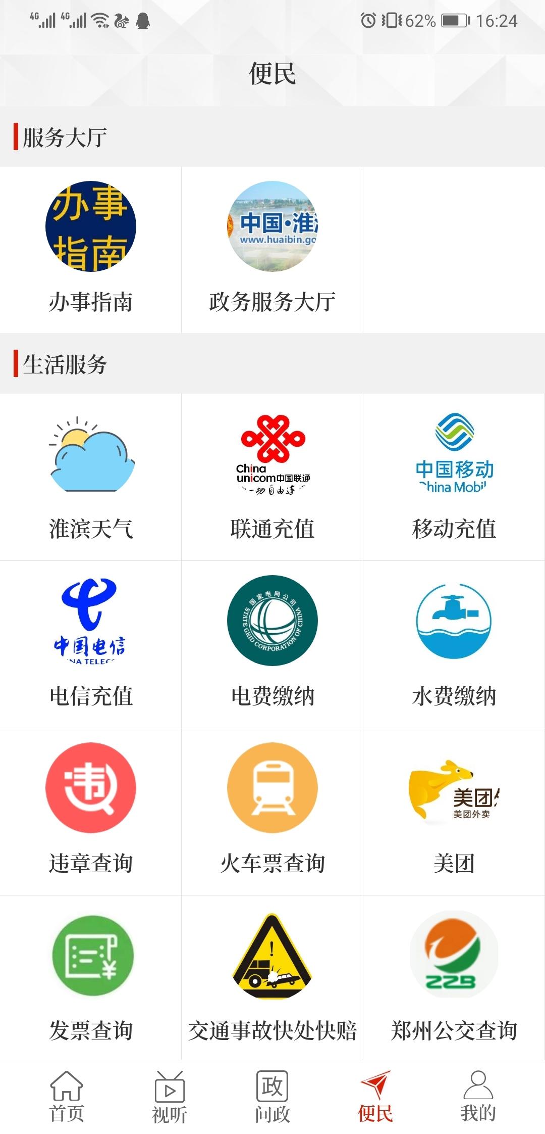 云上淮滨app图2