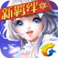 QQ炫舞自走棋手游官网版 v0.6.4