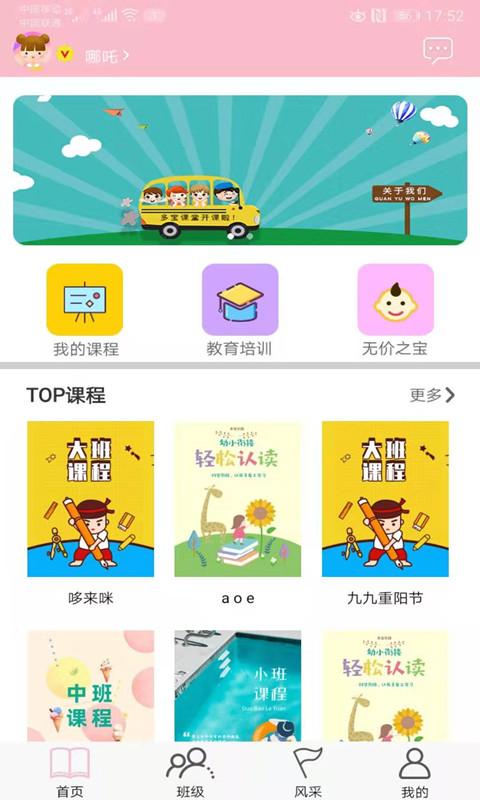 多宝课堂app图2