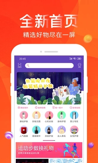 颜祝app图2