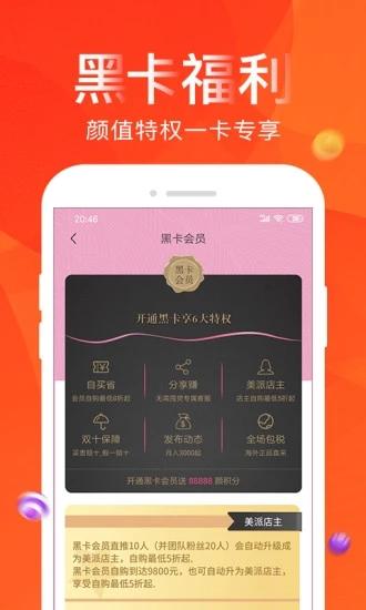 颜祝app图3