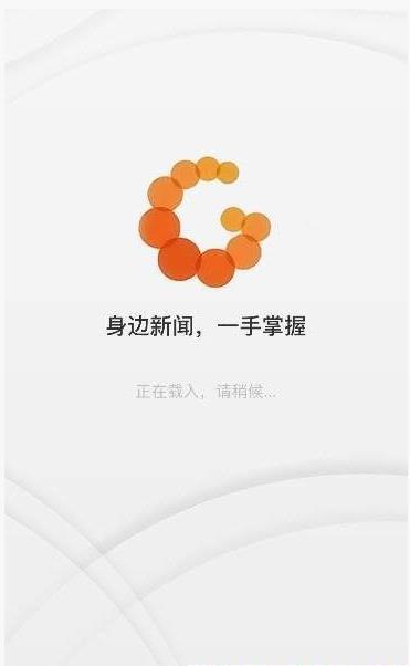 蕉岭融媒app图1