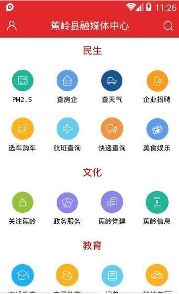 蕉岭融媒app最新官方版图片1