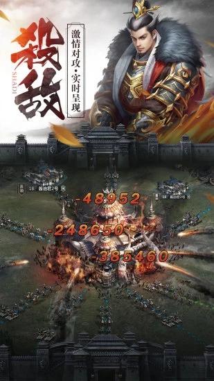 征战王权国战篇手游图3