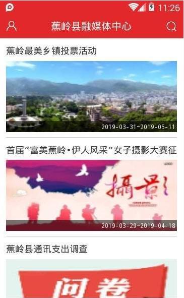 蕉岭融媒app图2