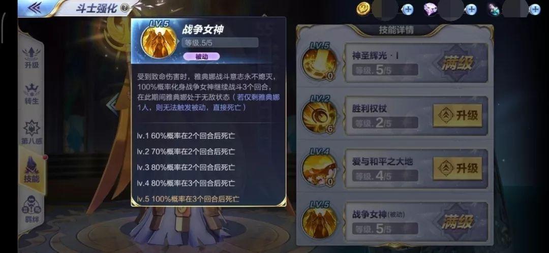 圣斗士星矢手游战争女神雅典娜技能介绍 女神雅典娜技能玩法攻略[多图]图片5
