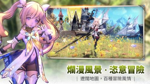 幻想神域2港澳版手游图片1
