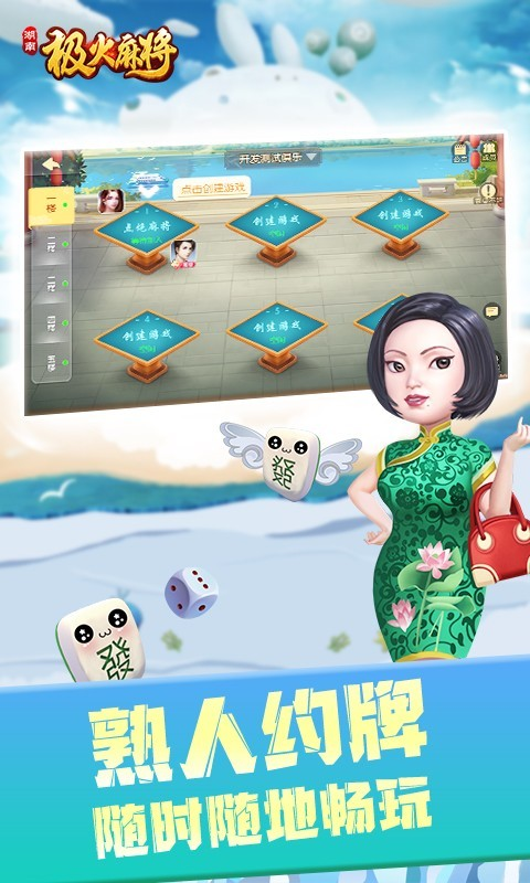湖南极火麻将游戏手机版图片2