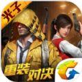 吃鸡国际服游戏安卓版 v0.3.2