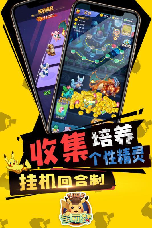 宝可梦探险队手游官网正式版图片1
