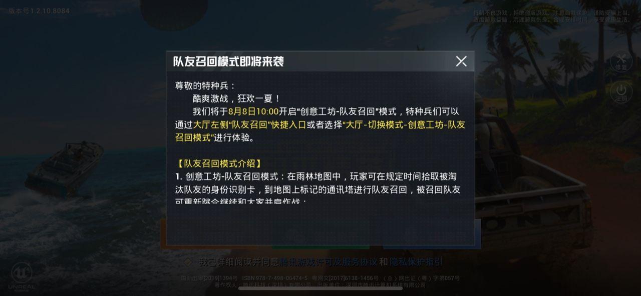 和平精英8月8日更新公告 创意工坊队友召回模式开启[多图]图片1