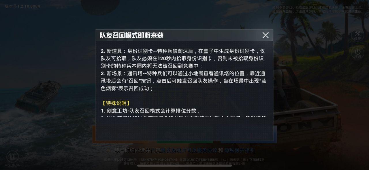 和平精英8月8日更新公告 创意工坊队友召回模式开启[多图]图片2