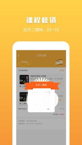 同城课app最新手机版图片1