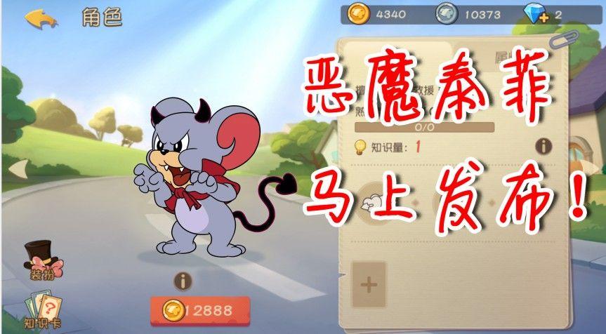 猫和老鼠手游恶魔泰菲正式服什么时候上线 新角色恶魔泰菲技能介绍[多图]