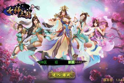 女神三国官方版图3