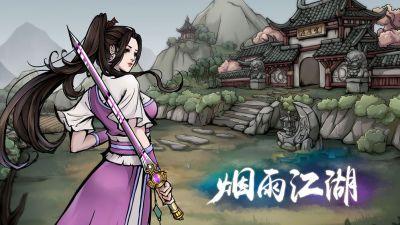 烟雨江湖风雷剑法怎么样 风雷剑法分析图片2