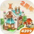 梦幻花园2.3.1两周年庆星全部图版 v4.4.0