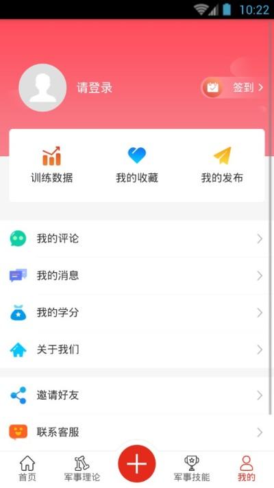 2019山东省中小学国防教育知识竞赛答题登录入口图片1