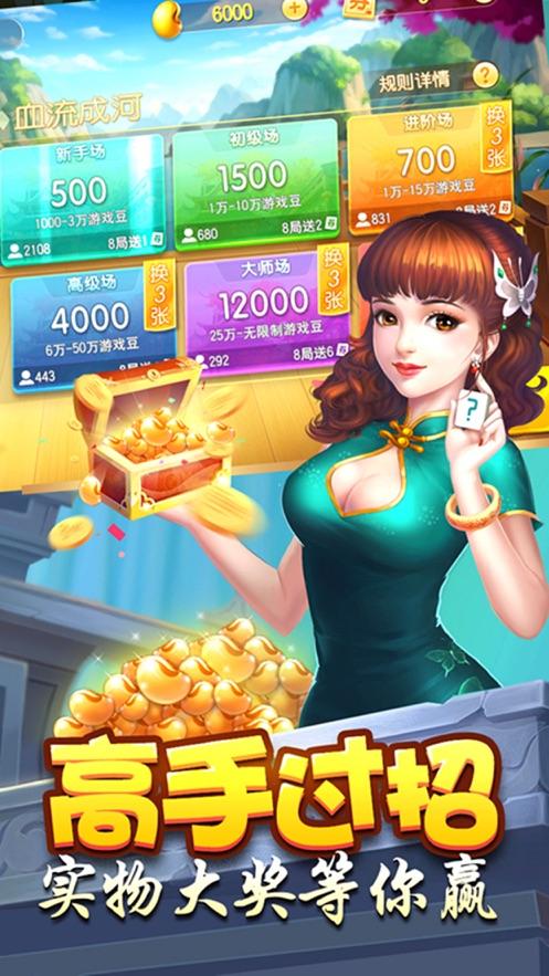 熊猫四川麻将游戏官网苹果ios最新版图片1