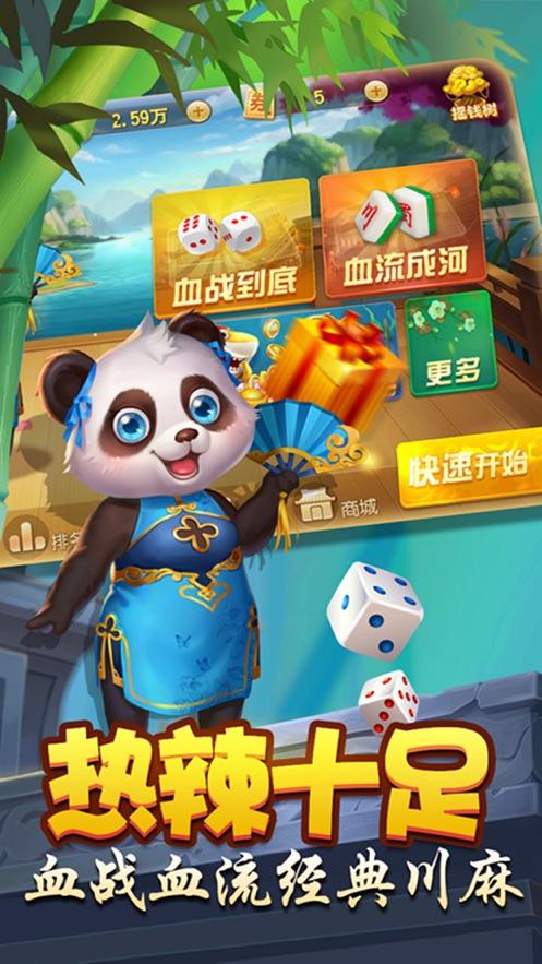 熊猫四川麻将苹果版图2