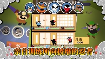 忍者跳跳跳无限金币内购破解版图片2