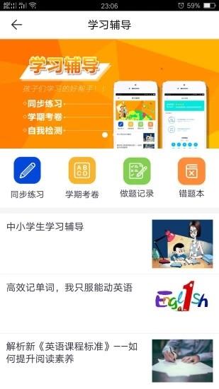 河南省网络家长学校官网登录平台图片1