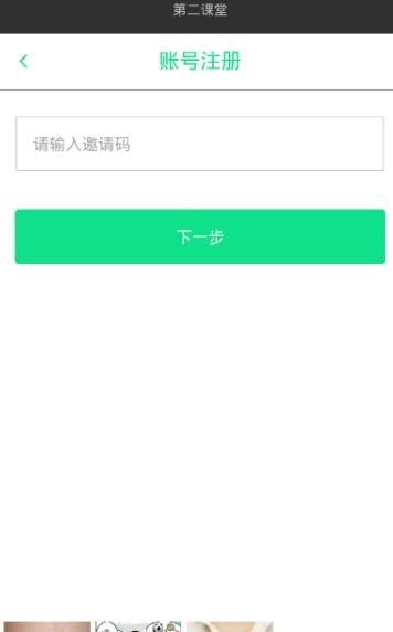 2019年禁毒微动漫x任务图3