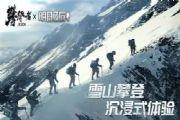 《明日之后》X《攀登者》联动开启 致敬无畏攀登精神[多图]