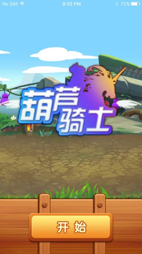 葫芦骑士游戏图1