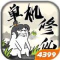 武炼巅峰之帝王传说1.3版
