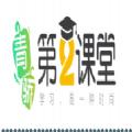 青骄第二课堂注册登录平台